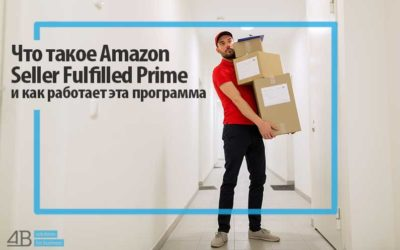 Программа Amazon Seller Fulfilled Prime